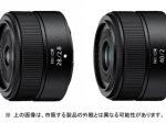 ニコン、「ニコン Z マウントシステム」対応の小型・軽量単焦点レンズ