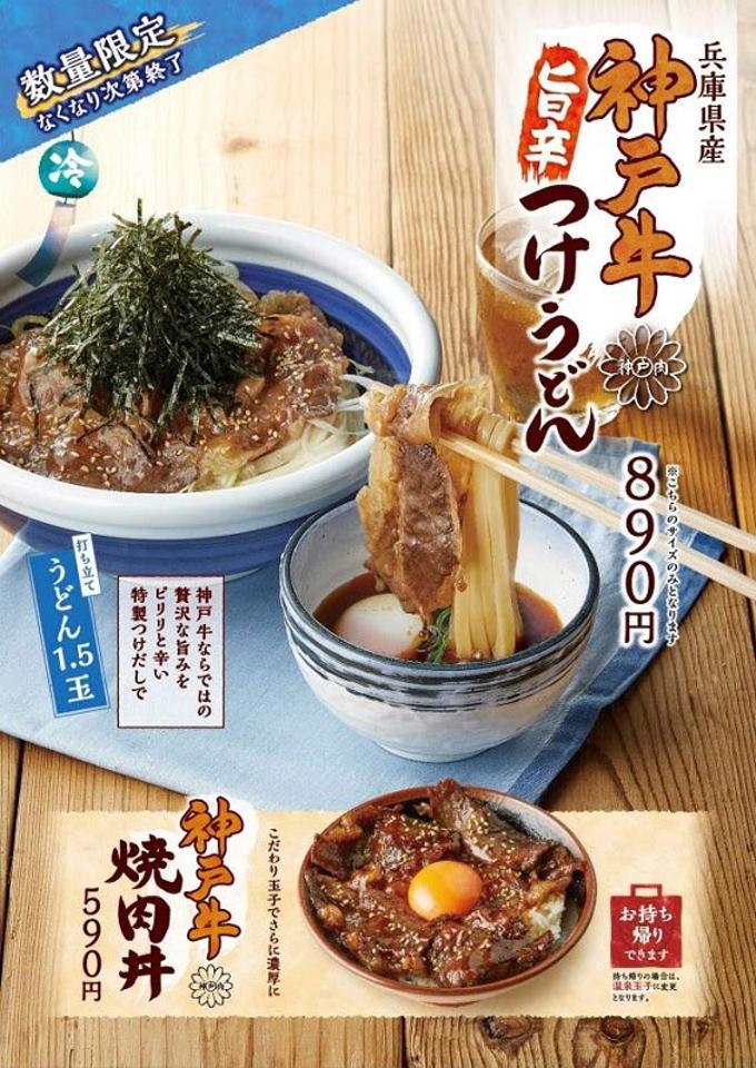 丸亀製麺、「神戸牛旨辛つけうどん」と「神戸牛焼肉丼」
