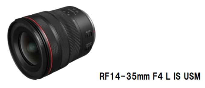 キヤノン、広角ズームレンズ「RF14-35mm F4 L IS USM」