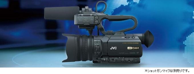 JVCケンウッド、業務用4Kメモリーカードカメラレコーダー 3モデル