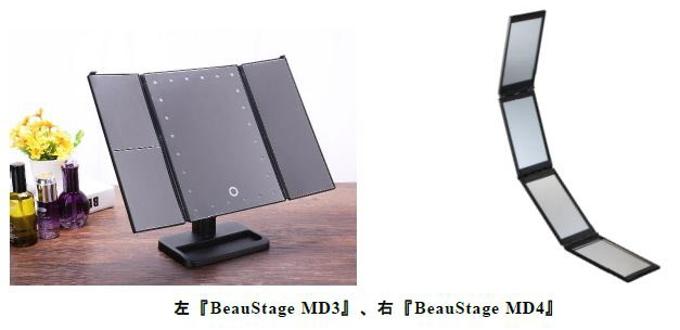 アデランス、スタンド式三面鏡「BeauStage MD3」と四面鏡「BeauStage MD4」