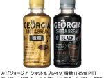 コカ・コーラシステム、「ジョージア ショット&ブレイク 微糖/ブラック」