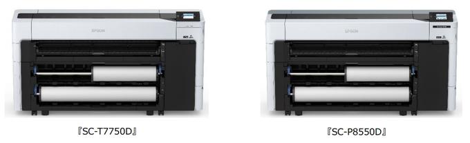 エプソン販売、レッドインク・グレーインク搭載で幅広いポスター出力に適した大判インクジェットプリンター