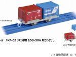タカラトミー、プラレールから「KF-05 JR貨物 20G・30A形コンテナ」と「KF-06 プラレールコンテナ」