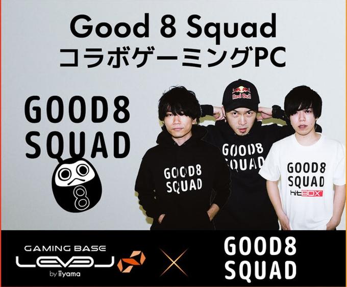 ユニットコム、「LEVEL∞」がプロゲーミングチーム「Good 8 Squad」とスポンサー契約を締結しコラボPC