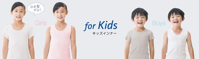 グンゼ、低刺激で肌にやさしい肌着「メディキュア」から子ども用肌着「メディキュア for kids」