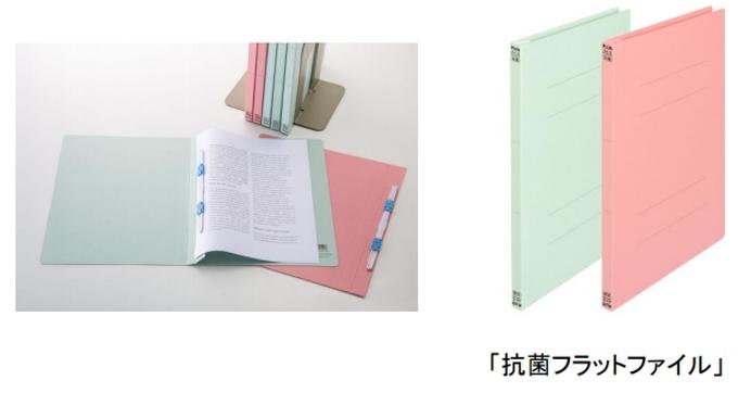 プラス、全パーツ抗菌仕様で衛生面に配慮した紙製フラットファイル「抗菌フラットファイル」