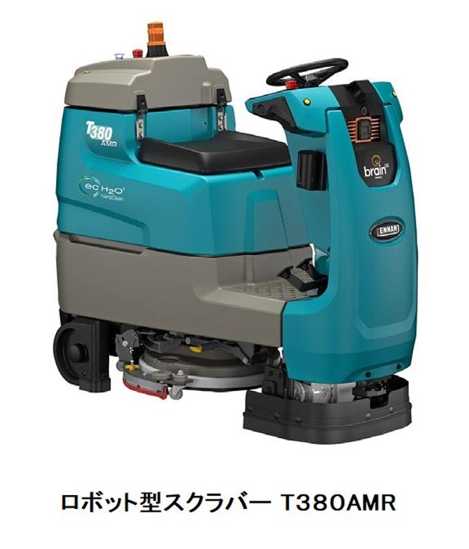 テナントカンパニージャパン、「ロボット型スクラバーT380AMR」「乗車型スイーパーS16」など4機種