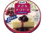 森永乳業、「クラフト 小さなチーズケーキ アメリカンチェリー」