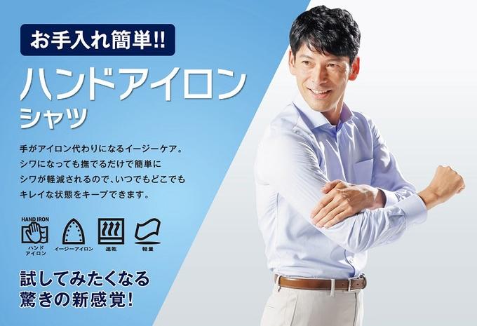 青山商事、手でなでるだけでシワが取れるビジネスシャツ「ハンドアイロンシャツ」