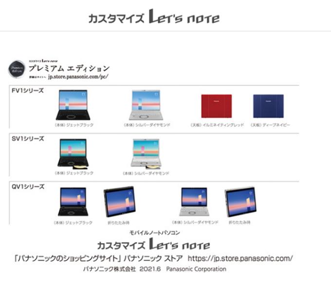 パナソニック、モバイルノートパソコン「カスタマイズレッツノート」の2021年夏モデル