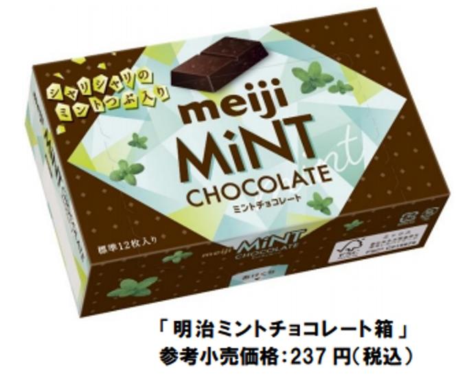 明治、「明治ミントチョコレート箱」