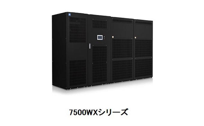 富士電機、大容量無停電電源装置「7500WXシリーズ」