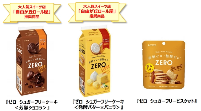 ロッテ、「ゼロ シュガーフリーケーキ<発酵バター×バニラ>/<芳醇ショコラ>」「ゼロ シュガーフリービスケット」