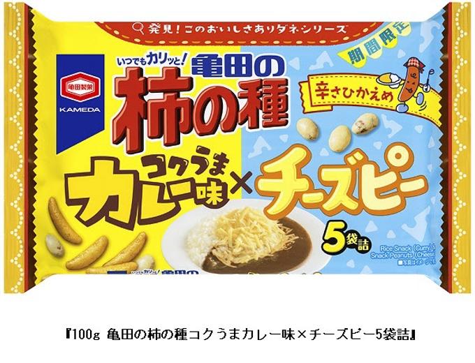 亀田製菓、「亀田の柿の種 コクうまカレー味×チーズピー 5袋詰」