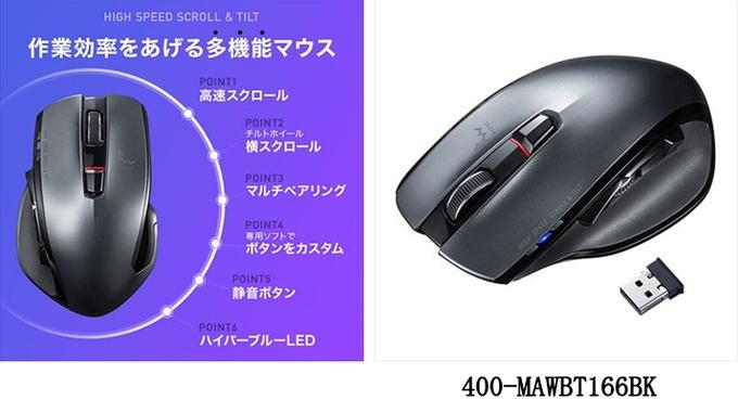 サンワサプライ、閲覧ページの下の方まで素早くスクロールすることができるワイヤレス接続高速スクロールマウス