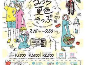 京急電鉄、三浦海岸の魅力再発見を目的に「みうら夏色きっぷ」