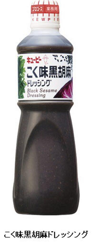 キユーピー、業務用ドレッシングシリーズから「こく味黒胡麻ドレッシング」