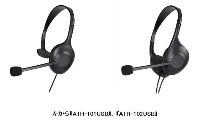 オーディオテクニカ、片耳・両耳2つのスタイルから選べるWeb会議やオンライン授業に最適なUSBヘッドセット