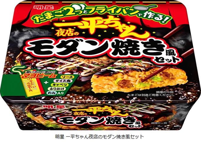 明星食品、「明星 一平ちゃん夜店のモダン焼き風セット」