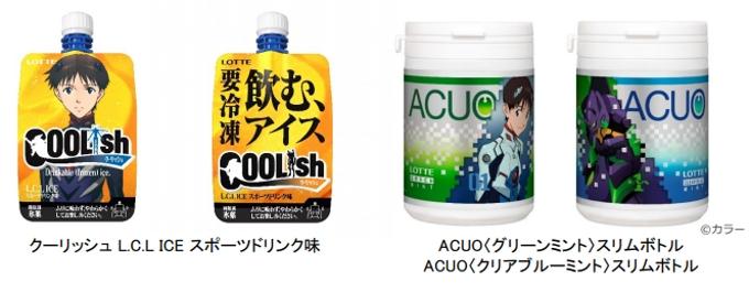 ロッテ、「クーリッシュ」「ACUO」ブランドから「エヴァンゲリオン」コラボ商品