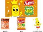 亀田製菓、「ハッピーターン」の45周年記念限定商品「ターン王子のオリジナルグッズ」