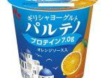 森永乳業、「ギリシャヨーグルト パルテノ オレンジソース入」
