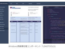 グレープシティ、Windows用画像処理コンポーネント「LEADTOOLS」の最新版「LEADTOOLS 21J」