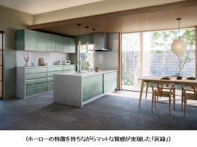 タカラスタンダード、システムキッチン「レミュー」の新扉柄 8種類