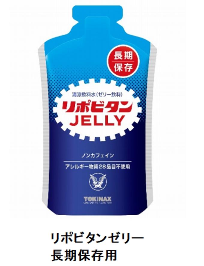 大正製薬、ゼリー飲料「リポビタンゼリー 長期保存用」