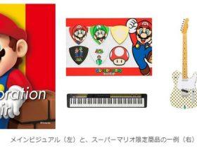 島村楽器、パルコの実施するサマーキャンペーンを通じてエレキギター・電子ピアノなどスーパーマリオ限定商品