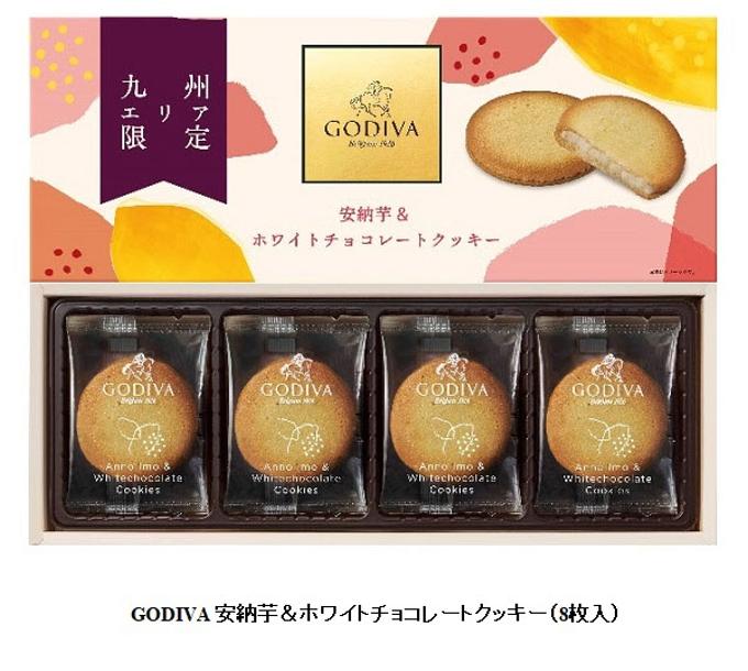 ゴディバ、ご当地限定クッキーの第2弾「GODIVA 安納芋&ホワイトチョコレートクッキー」