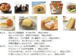 ローソン、三重県の「食」を応援する目的で三重県の有名店監修や県産食材使用の商品9品