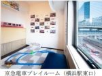 京急イーエックスイン、京急ミュージアム協力のもとホテルスタッフ手作りの京急電車プレイルーム