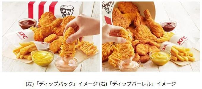 日本KFC、3種のディップソースがついた「ディップパック/ディップバーレル」