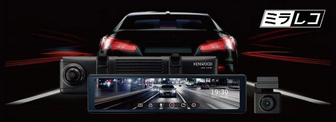 JVCケンウッド、前方・後方の同時撮影に対応した「デジタルルームミラー型ドライブレコーダー」