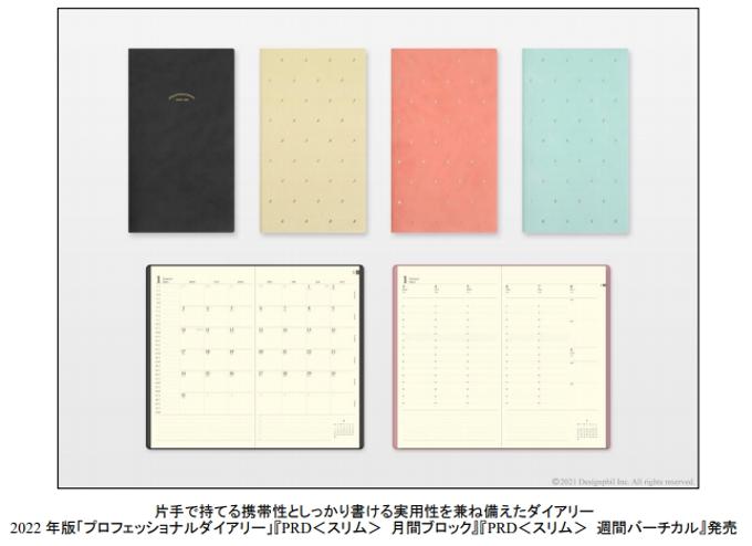 デザインフィル、プロダクトブランド「ミドリ」より2022年版「プロフェッショナルダイアリー」全4種
