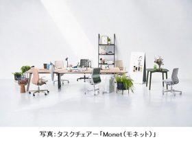 コクヨ、ワークスタイルやトレンドに合わせてパーツを変えられるタスクチェアー「Monet(モネット)」