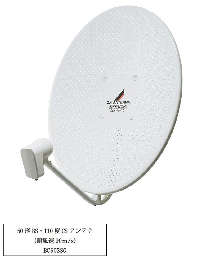 DXアンテナ、「50形BS・110度CS アンテナ(耐風速90m/s)」