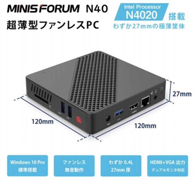 リンクス、超小型デスクトップパソコン「MINISFORUM N40」