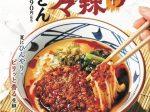 丸亀製麺、「シビ辛麻辣(マーラー)担々うどん」