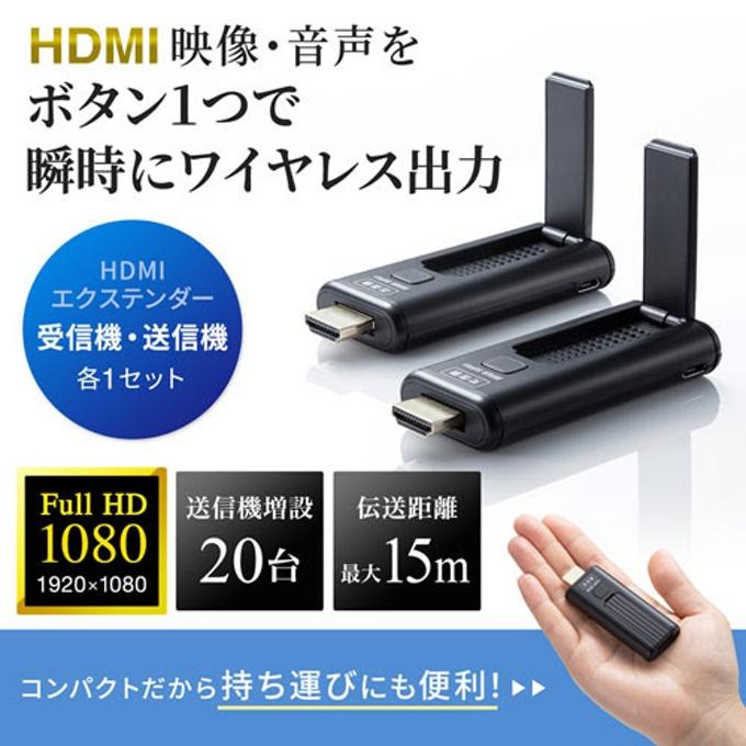サンワサプライ、ワイヤレスで映像を飛ばせるHDMIエクステンダー送受信機セット