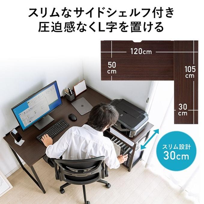 サンワサプライ、高さ調整できる棚付きのL字デスク「100-DESKH042M」