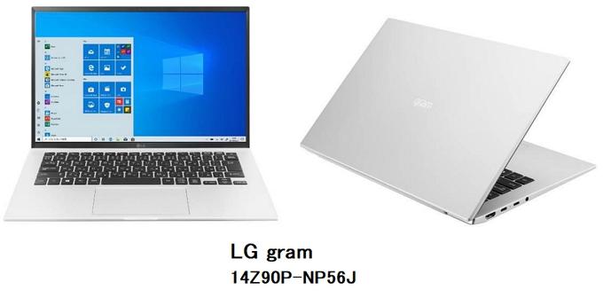 LGエレクトロニクス・ジャパン、モバイルノートパソコンシリーズ「LG gram」からビジネス向けモデル