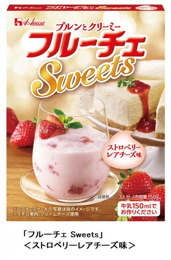 ハウス食品、「『フルーチェSweets』<ストロベリーレアチーズ味>」