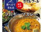 ハウス食品、レトルトカレー「選ばれし人気店<ラムキーマカレー>」
