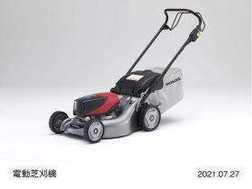 ホンダ、歩行型電動芝刈機・電動刈払機・電動ブロワおよび共通の充電式バッテリー
