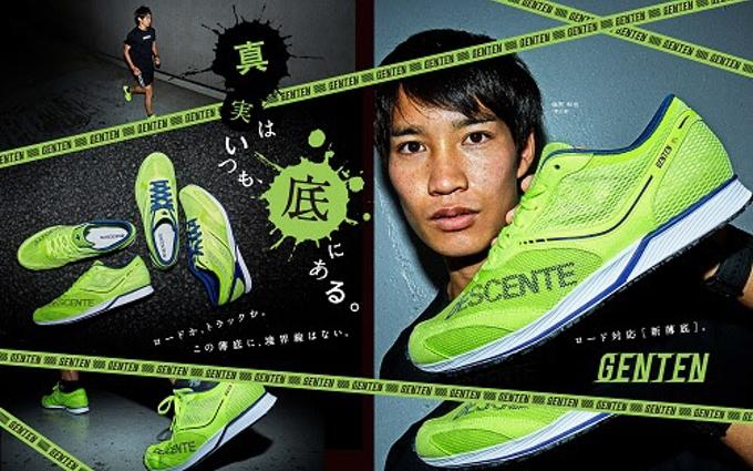 デサントジャパン、薄底ランニングシューズ「GENTEN(ゲンテン)」シリーズの新モデル