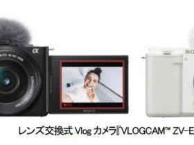 ソニー、α(Alpha)シリーズよりレンズ交換式Vlogカメラ「VLOGCAM ZV-E10」