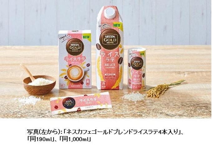 """ネスレ日本、植物由来の素材を使用した""""プラントベースラテ""""より「ネスカフェ ゴールドブレンド ライスラテ」計3製品"""